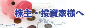 株主・投資家様へ
